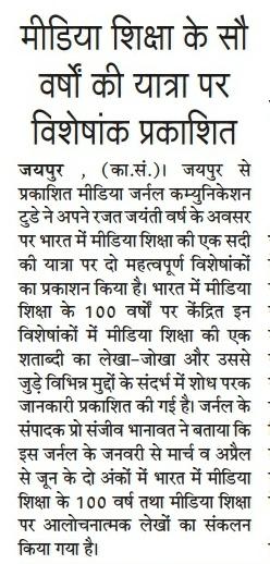 Rashtradoot, Jaipur, May 21, 2021