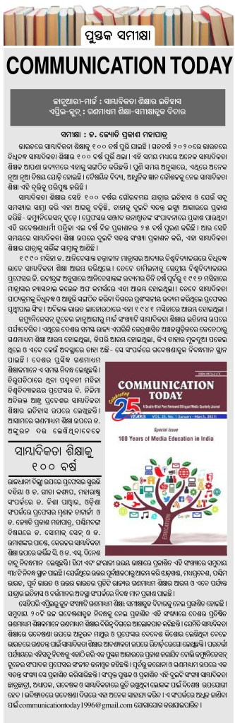 Review of Communication Today published in Odia daily Nirbhaya on 6.6.21. Review by Dr. Jyoti Prakash Mahapatra.